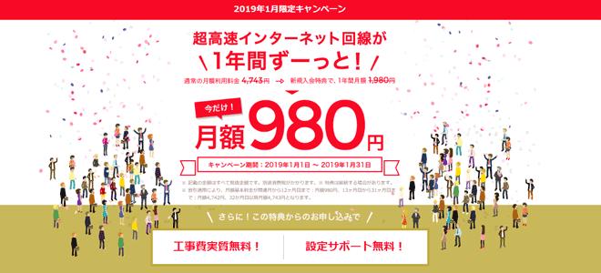 NURO光割引キャンペーン