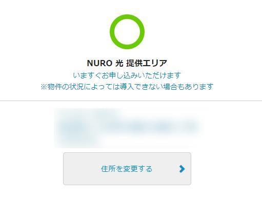 NURO光 提供エリア判定