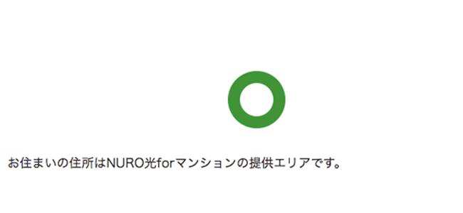 NURO光マンションエリア