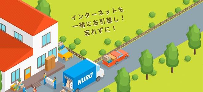 NURO光のお引越しキャンペーンについて解説