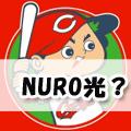NURO光は広島でいつ提供エリアになる?現在のエリアをもとに大予想
