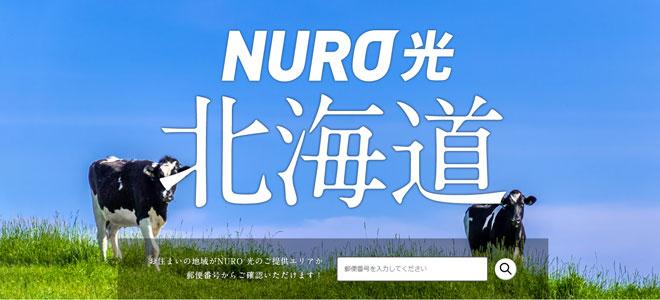 NURO光北海道エリア拡大