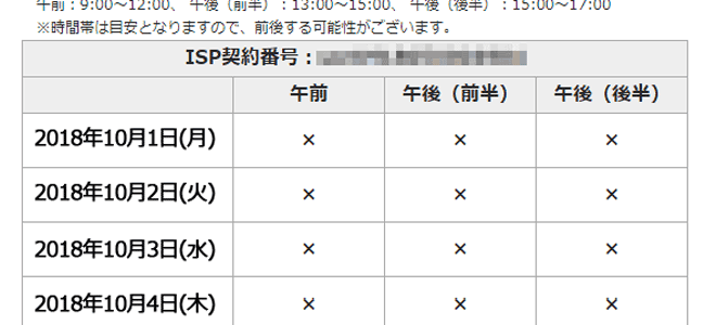 NURO光の工事日予約表