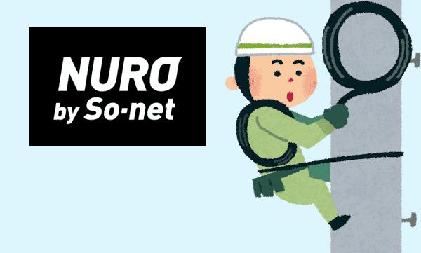 NURO光マンションミニの工事について