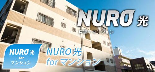 NURO光のマンションタイプ