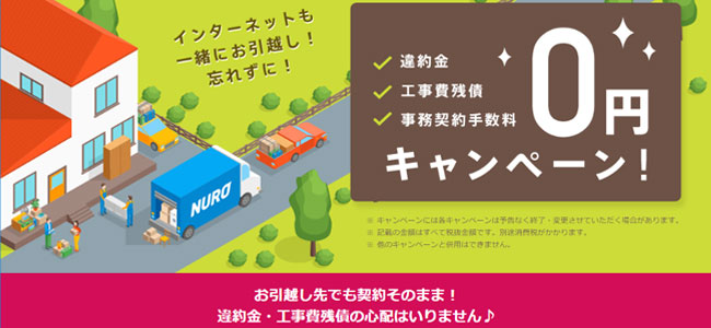 NURO光引越しキャンペーン