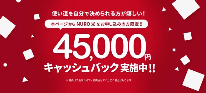 NURO光公式サイトから申し込むとキャッシュバックがもらえる
