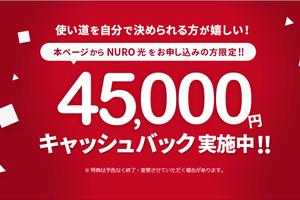 NURO光公式キャンペーン
