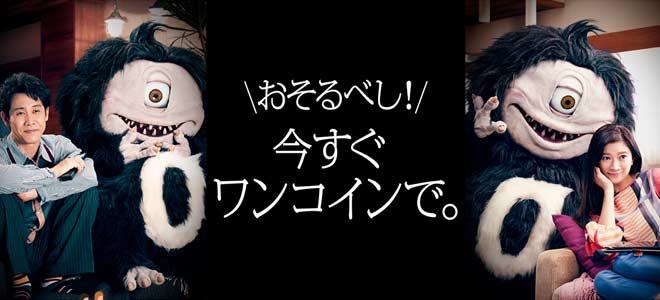 NURO光を500円で体験できるワンコインキャンペーン