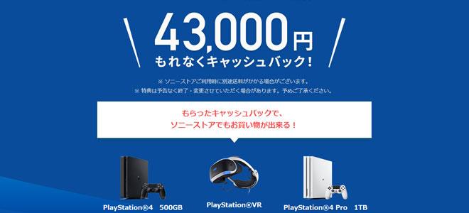 NURO光公式PS4キャンペーン