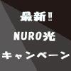 NURO光乗換えキャンペーン