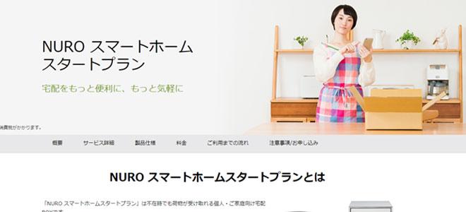 NUROスマートホームのサービス内容について解説