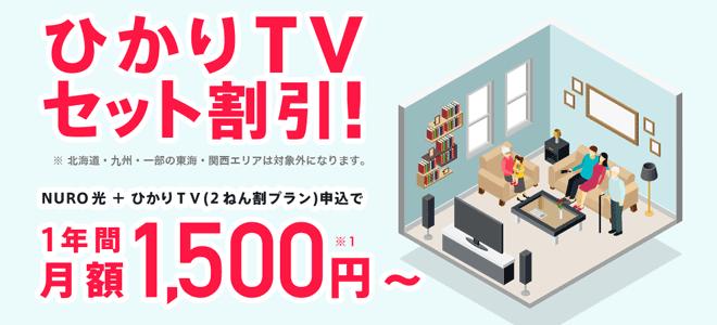 ひかりTVセット割引は1,500円からNURO光とテレビが使える