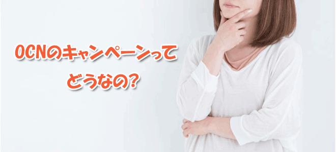 OCNのドコモ光キャンペーン