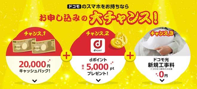 ドコモ光…OCNならオプションなしで20,000円キャッシュバック
