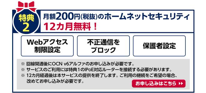 OCN for ドコモ光は訪問設定1回無料やセキュリティ12ヶ月無料