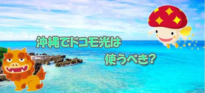 ドコモ光は沖縄で使うべき?
