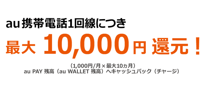 新スタートサポートでauスマートバリュー加入で最大10,000円還元