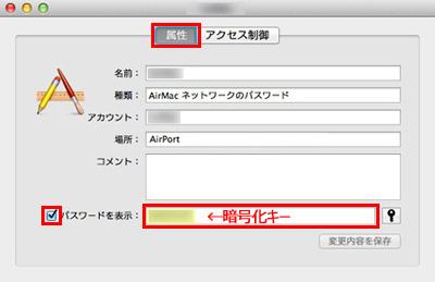 Macで暗号化キーを表示させる