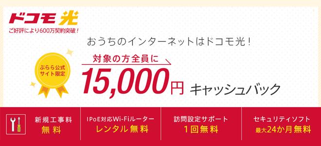 ドコモ光×ぷららは15,000円のキャッシュバックがもらえる