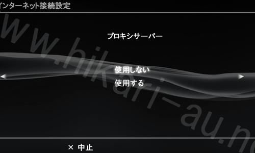 PS3固定IP設定11