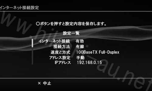 PS3固定IP設定13