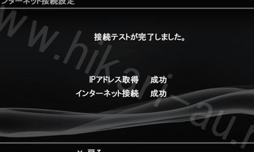 PS3固定IP設定15