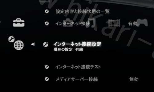 PS3固定IP設定2