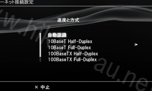 PS3固定IP設定7