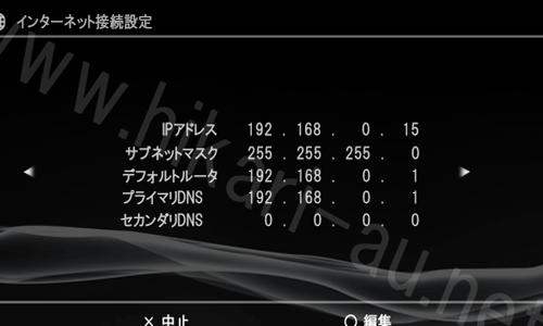 PS3固定IP設定9