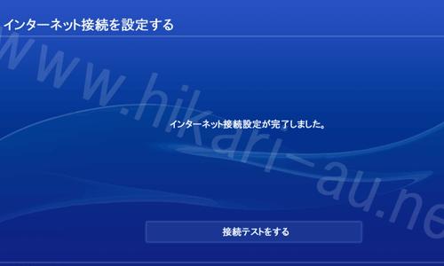 PS4固定IP設定10