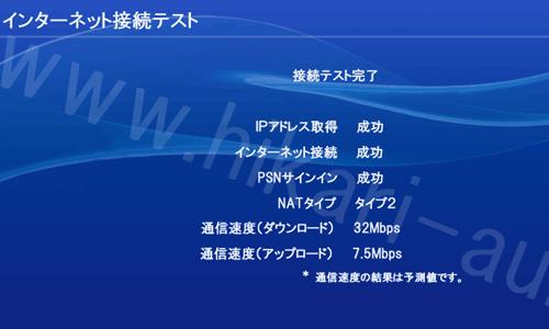 PS4固定IP設定11