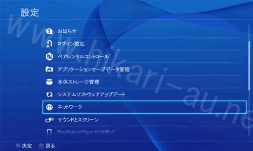 PS4固定IP設定2