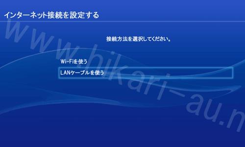 PS4固定IP設定4