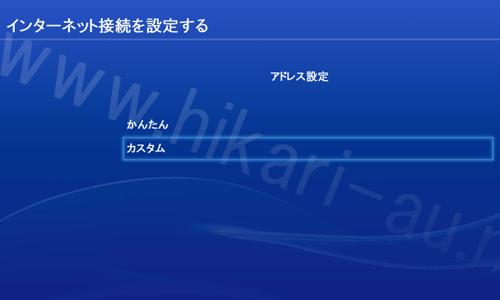 PS4固定IP設定5