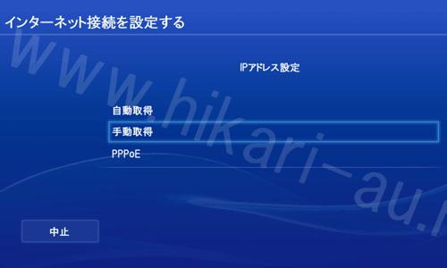 PS4固定IP設定6