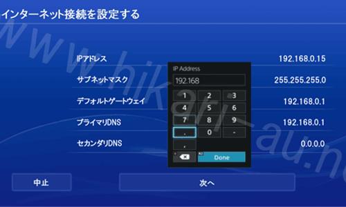 PS4固定IP設定7