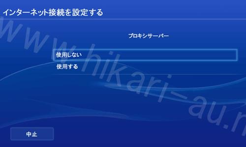 PS4固定IP設定9