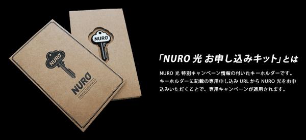 NURO光×楽天鍵キャンペーン