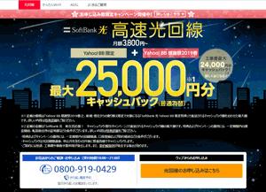ソフトバンク光公式キャンペーン