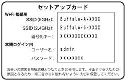 Buffalo製ルーターのセットアップカード