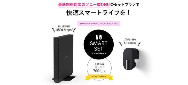 NURO光のスマートセット