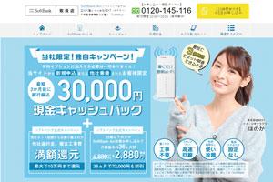 SoftBank Air正規代理店NEXT
