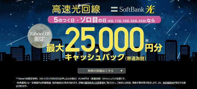 Yahoo!BBなら最大25,000円キャッシュバック