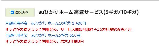 So-net auひかり10ギガ/5ギガ申し込み