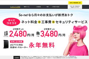 So-net光プラス公式ページ
