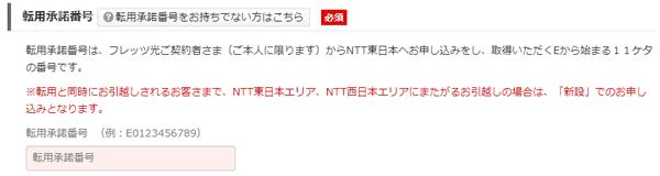 So-net光転用番号入力フォーム