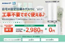 So-net WiMAX Speed WiFi L01申し込み