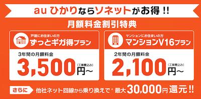 auひかり×So-netのキャンペーン月額