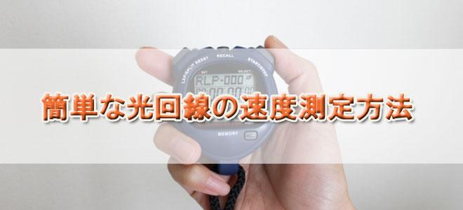 光回線の速度を測定する方法